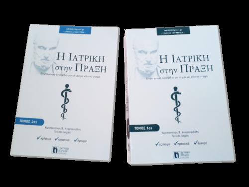 Βιβλία των εκδόσεων της Ιατρικής Πράξης Online